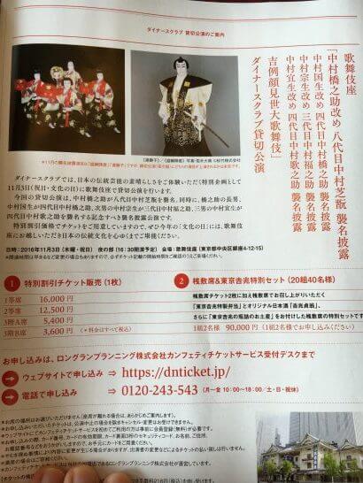 SIGNATURE594号 (ダイナースクラブ貸切公演)
