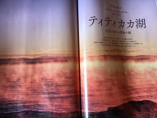 SIGNATURE594号 (ティティカカ湖 )