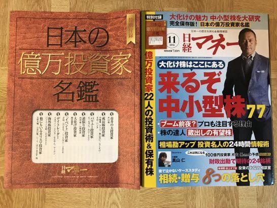 日経マネー11月号と別冊
