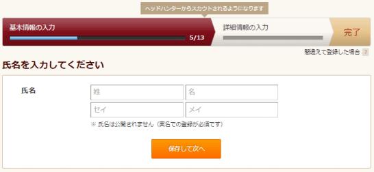 7.転職・求人情報サイトのビズリーチ|日本最大級のエグゼクティブの求人情報・転職サイト