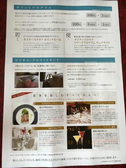 SIGNATURE594号 の同封物(ダイナースクラブカードの優待特典の解説)