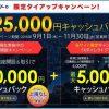 セントラル短資の25,000円キャッシュバックキャンペーン