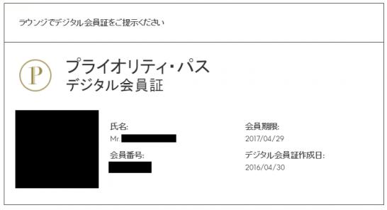 プライオリティパスのデジタル会員証(Web画面)