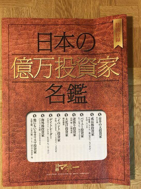 日経マネー11月号の別冊「日本の億万投資家名鑑」