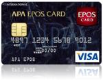 アパホテルのクレジットカード!アパエポスVisaカードと一般のエポスカードの違いを比較!