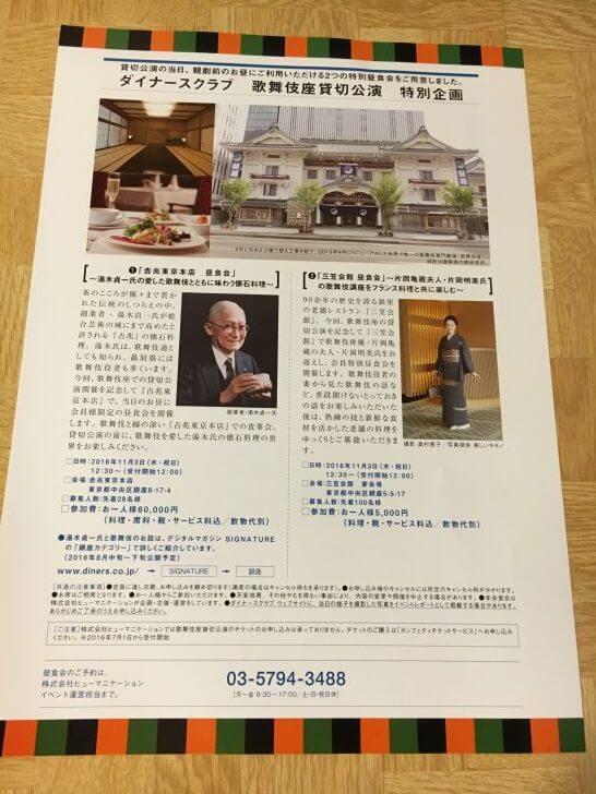 ダイナースクラブ貸切公演・食事イベント