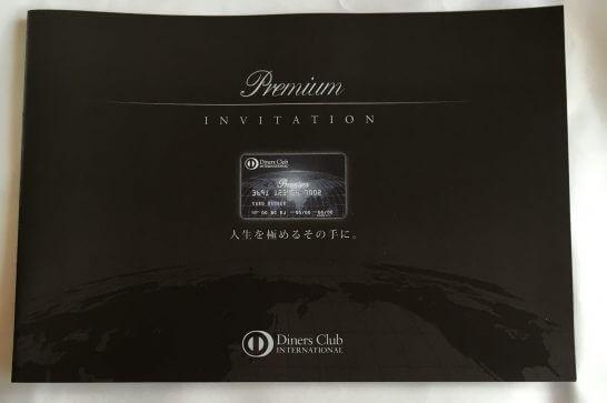 ダイナースクラブ プレミアムカードのインビテーションの冊子