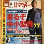 日経マネー11月号に登場!著名個人投資家のブックマーク!