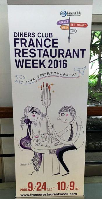 ダイナースクラブ フランス レストランウィーク2016の看板