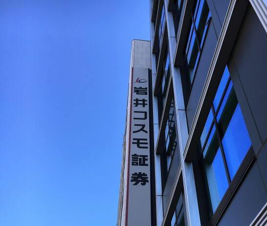 岩井コスモ証券のビル