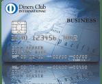 ダイナースクラブ ビジネスカードのメリット・デメリット・価値まとめ