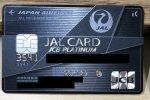 JAL・JCBカード プラチナのメリット・デメリット・お得な使い方まとめ