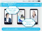 Yahoo!ショッピングで500円オフ!アメックス限定の割引キャンペーン!
