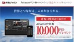 新規1LOT以上の取引で10,000円相当のプレゼント!外為ジャパンの限定タイアップキャンペーンが熱い