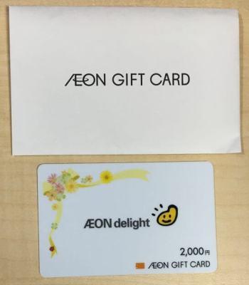イオンギフトカード(イオンディライトの株主優待)
