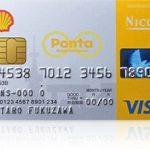シェル-Pontaクレジットカードのメリット・デメリット・お得な使い方まとめ