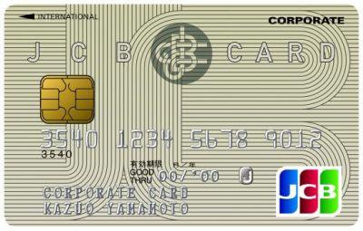 JCB一般法人カード(ポイント型)