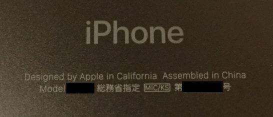 iPhone7(裏面)に記載されている文字