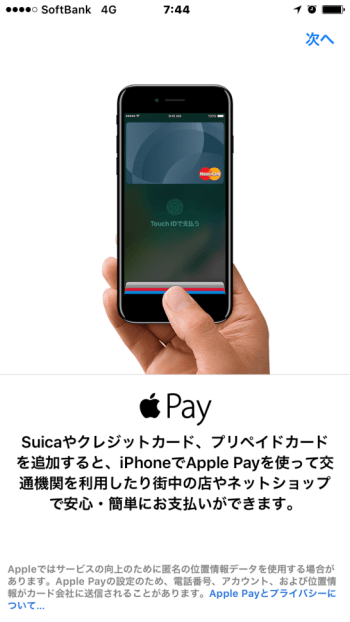 アップルペイのクレジットカード・Suica登録画面