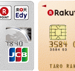 楽天カードと楽天ゴールドカードの違いを比較!