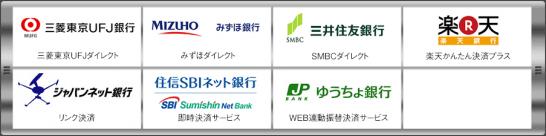 フルオートにクイック入金可能な銀行