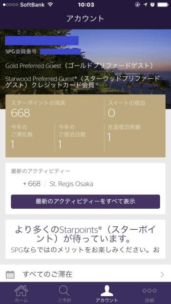 SPGアプリの会員画面