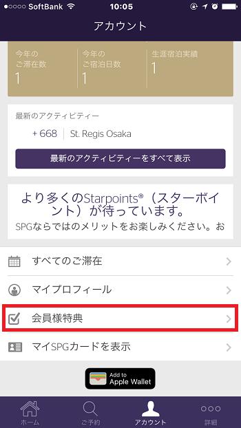 SPGのアプリ(アカウント画面)
