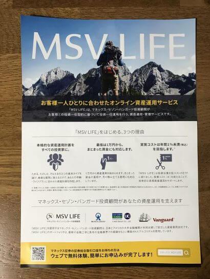 マネックス・セゾン・ヴァンガード投資顧問のMSV LIFE