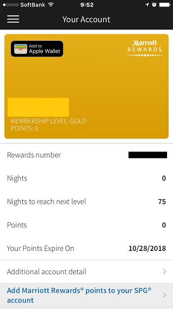 マリオットのアプリ(アカウント資格画面)