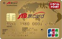 JTB旅カード JCBゴールド