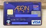 イオンカード(WAON一体型)はイオン銀行の口座が不要なスタンダードカード!