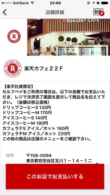 楽天ペイのセルフペイの店舗選択画面