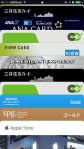 Apple Payで支払う時にWalletアプリを爆速ですぐに出す方法!