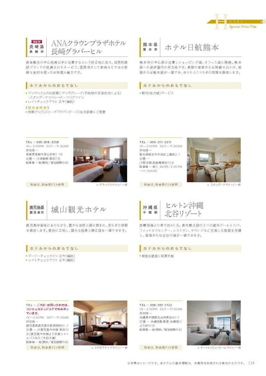 JCBプレミアムステイプラン ホテル編_西日本__12