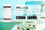 スマホアプリ「IPO Lab」が登場!カブドットコム証券のiPhone・Androidアプリ