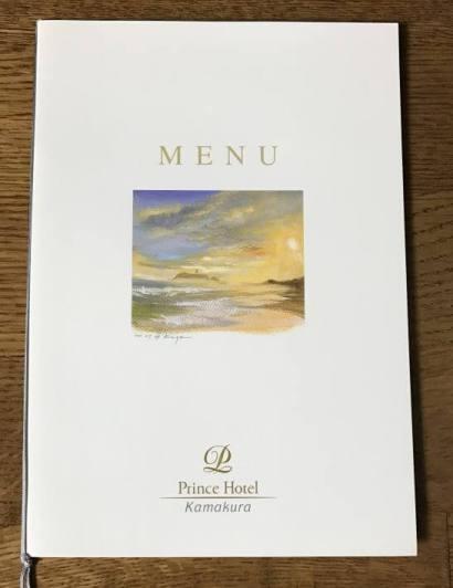 鎌倉プリンスホテルのディナーのメニュー
