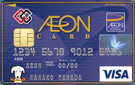 イオンカード(WAON一体型)G.Gマーク付