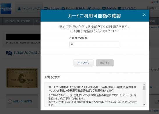 アメックスの「カードご利用可能額の確認」画面