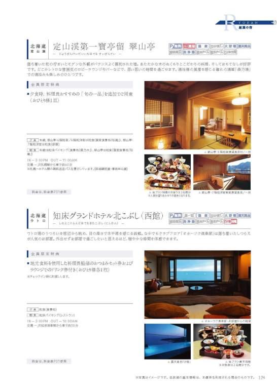 JCBプレミアムステイプラン 旅館編_東日本_04