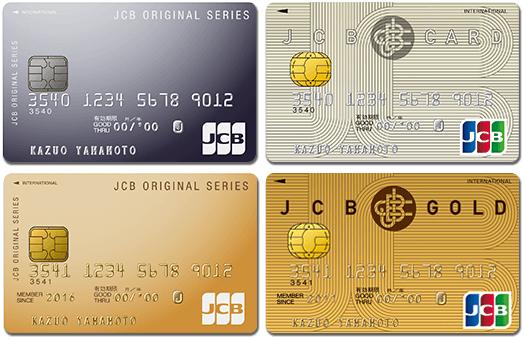 即日発行可能なJCB一般カード・JCBゴールド