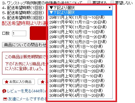山形県寒河江市の配送時期選択画面