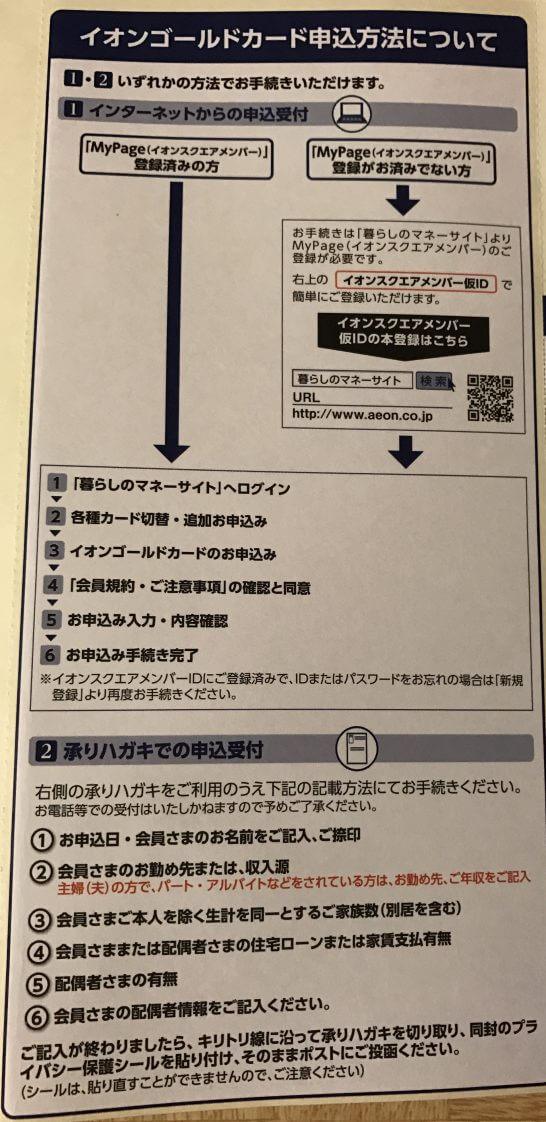 イオンゴールドカード申込方法