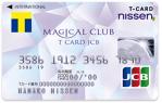 ニッセンのクレジットカード!マジカルクラブTカードJCBのメリット・デメリットまとめ