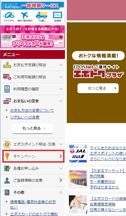 エポスカード会員サイトの「メニュー」の「キャンペーン」