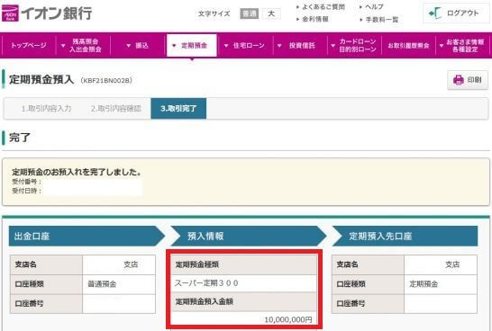 イオン銀行の定期預金預入完了画面(1000万円)
