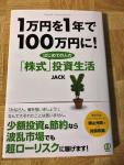 JACKさんの『1万円を1年で100万円に! はじめての人の「株式」投資生活』は実践的ノウハウが満載!