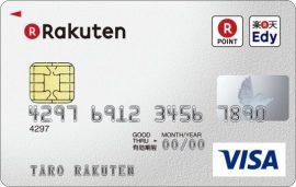 楽天カード(VISA)