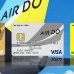 AIRDOカードはエアドゥが高還元になるクレジットカード!メリット・デメリット・使い方まとめ