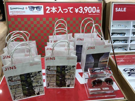 JINSの福袋