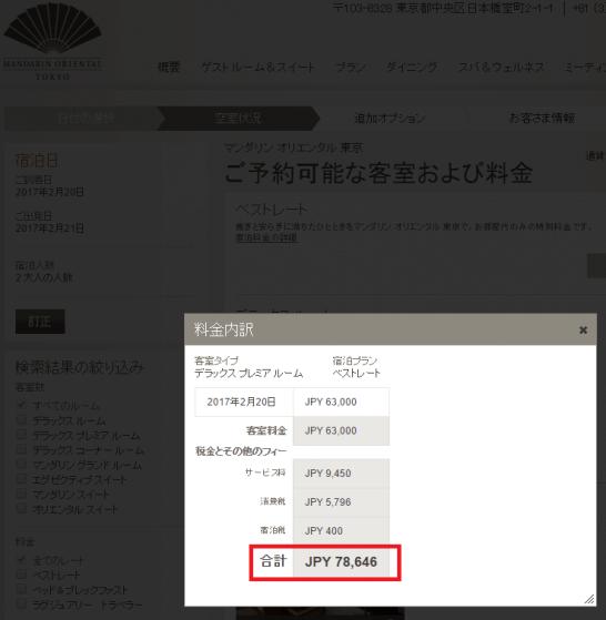 マンダリン オリエンタル 東京の公式サイトの価格